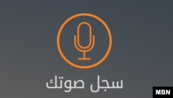 Radio Sawa iOS mobile app - chat